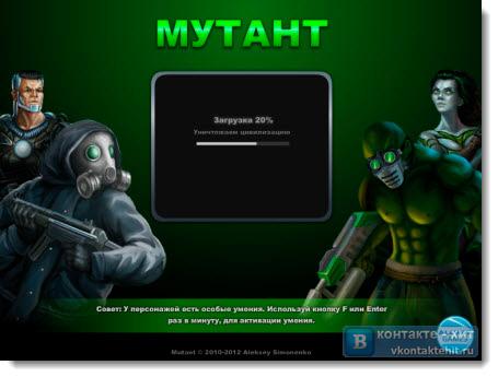игра мутант в контакте