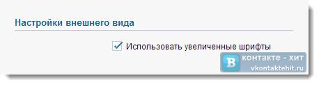 настройки внешнего вида в вконтакте