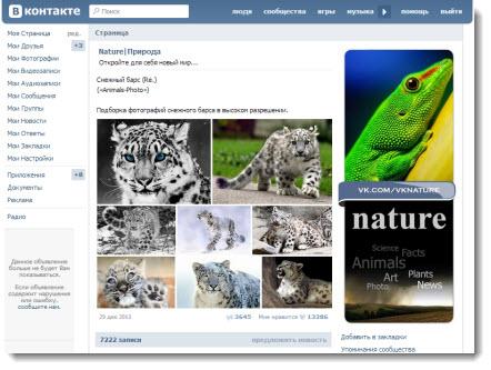 сообщество nature в контакте