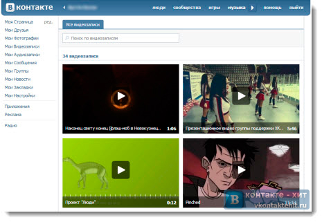 новые видеозаписи вконтакте