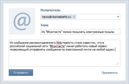 отправка сообщения на e-mail из в контакте