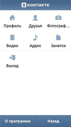 приложение nokia для в контакте меню