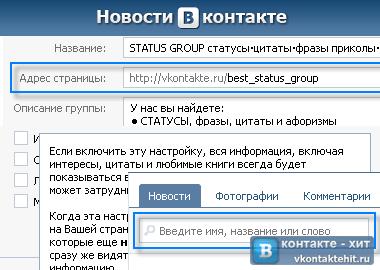 новости вконтакте