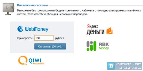 оплата голосов вконтакте webmoney