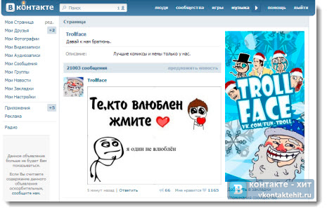Trollface публичная страница в контакте