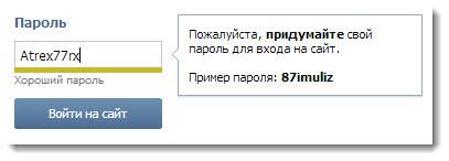 подсказка пример пароля