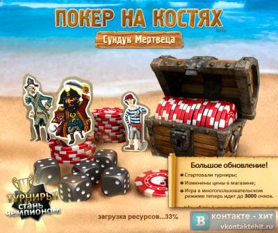 покер на в костях онлайн игра