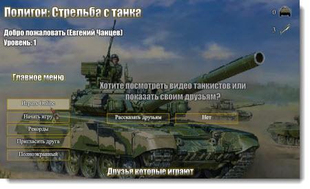игра полигон тир танков вконтакте