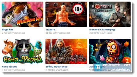 популярные приложения вконтакте