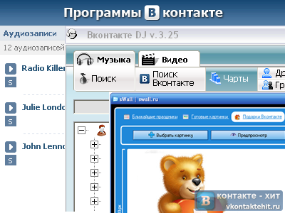 популярные программы в контакте
