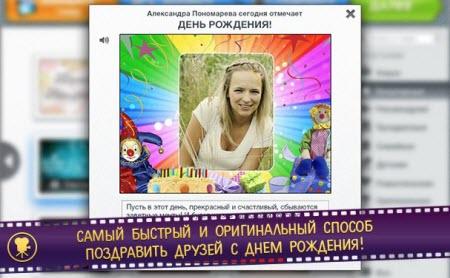 приложение видео из фото в контакте