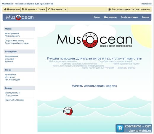 приложение musocean