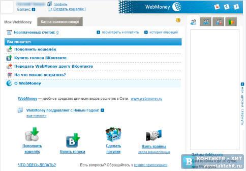 приложение webmoney в контакте