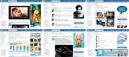 популярные публичные страницы в контакте