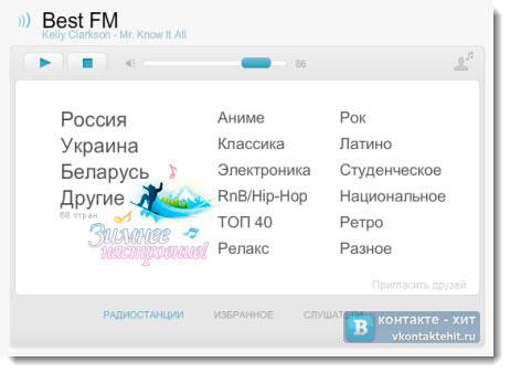 радио в контакте