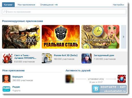 раздел игры и приложения вконтакте