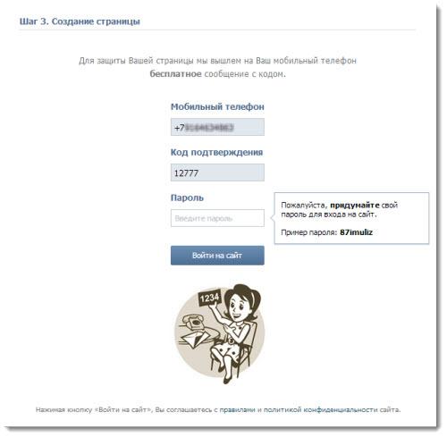 заключительный шаг регистрации вконтакте
