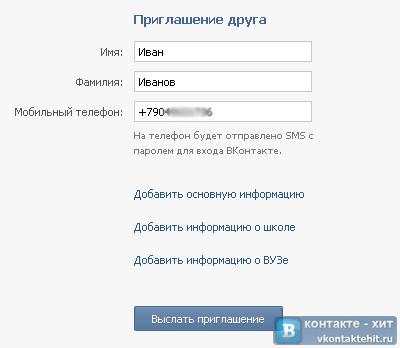 регистрация нового аккаунта в контакте