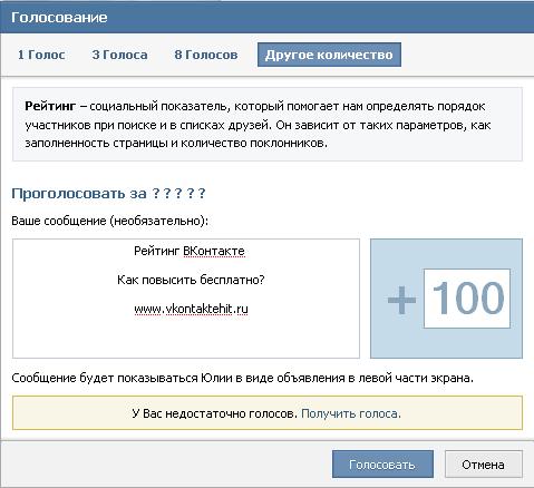 рейтинг вконтакте