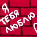 граффити я тебя люблю