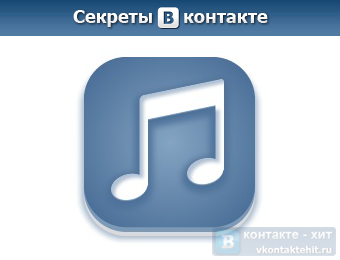 секреты в контакте музыка