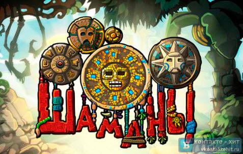 игра шаманы вконтакте