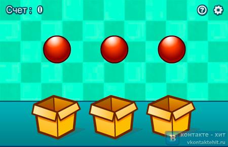 игра шары и коробки