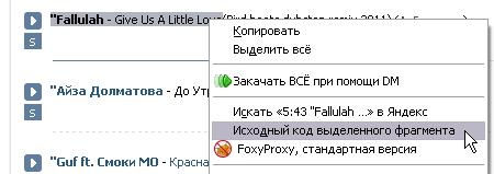 исходный код в контакте