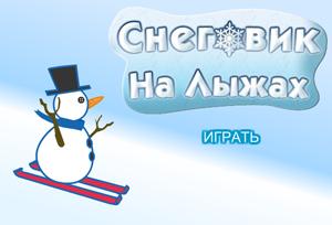 приложение в контакте снеговик на лыжах