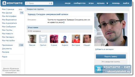 группа по поддержке эдварда сноудена