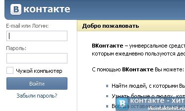 социальная сеть в контакте