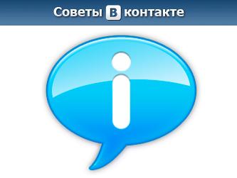 заметки в контакте аккаунт