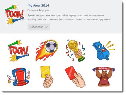 стикеры вконтакте футбол 2014
