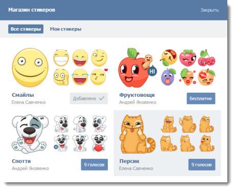 магазин стикеров вконтакте