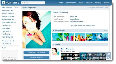 Как сделать свою страницу вконтакте популярной для девушек
