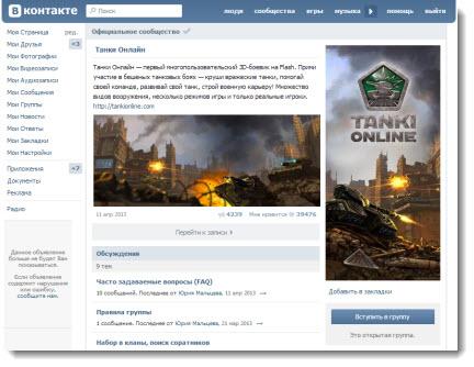 сообщество танки онлайн в контакте
