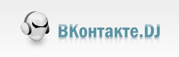Скачать вконтакте dj с официального сайта - 9