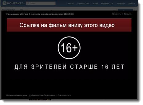 видео спам в контакте