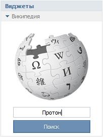 виджет в контакте википедия