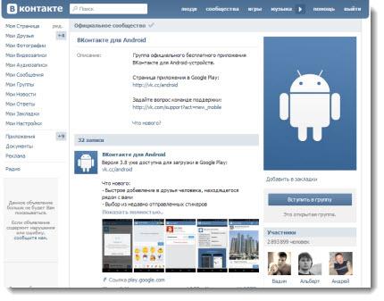 страница официального приложения android