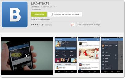 страница приложения вконтакте для андроид