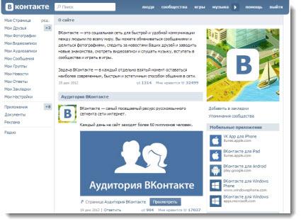 сайт вконтакте