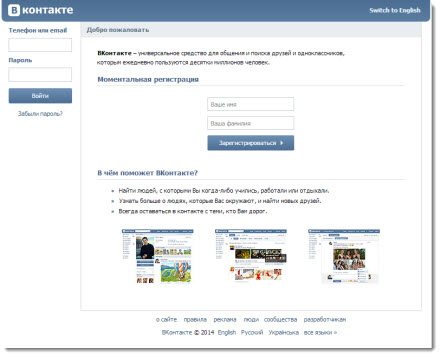главная страница сайта вконтакте