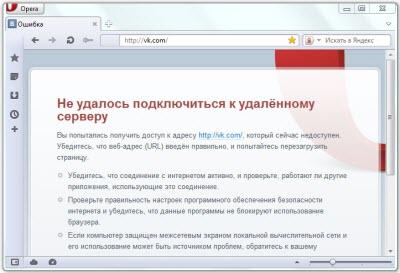 сайт вконтакте не доступен