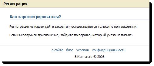 в контакте регистрация 2006