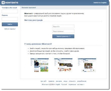 украинская версия вконтакте