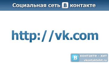 социальная сеть в контакте vk.com