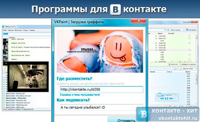программы vkmusic и vkpaint