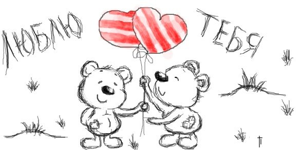 Рисунки для любимой