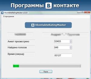 Программа vkontakte rating master
